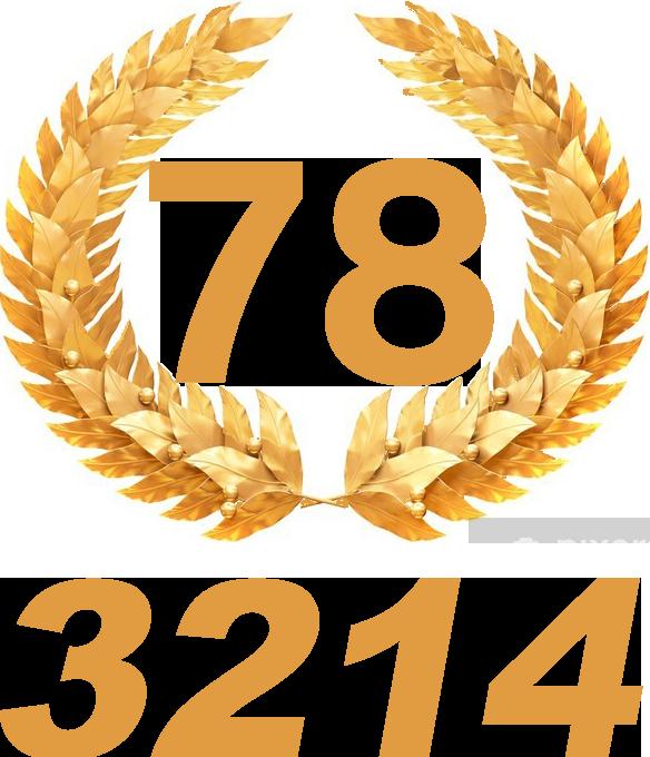 Это изображение имеет пустой атрибут alt; его имя файла - 78-лтт-3214-лавр-венок-текст.png